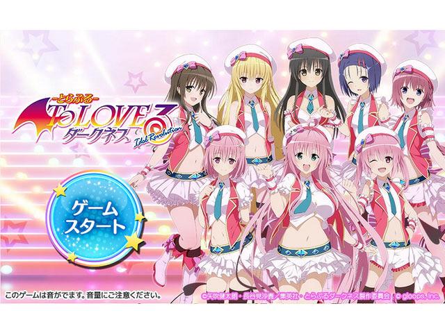 To LOVEる-とらぶる- ダークネス -Idol Revolution-