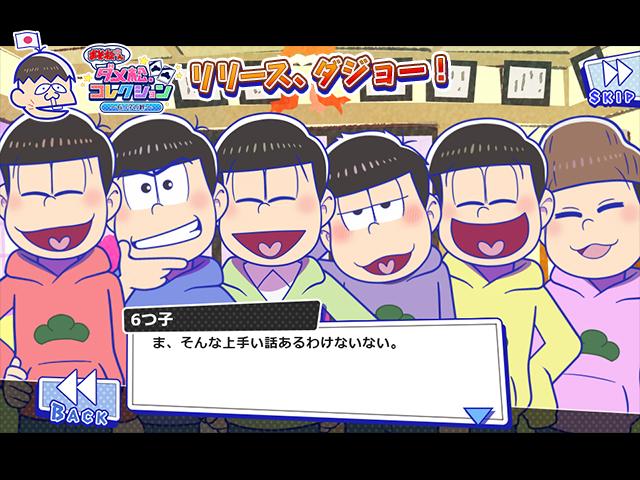 おそ松さん ダメ松.コレクション~6つ子の絆~