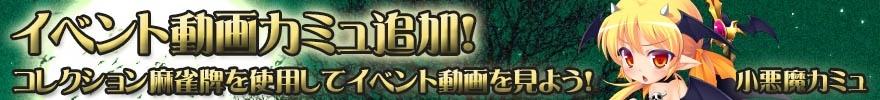 麻雀 of Walkure 〜X指定〜