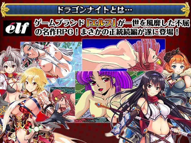 Dragon Knight5 〜X指定〜
