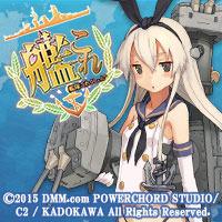 艦隊これくしょん -艦これ- - オンラインゲーム - DMM GAMES
