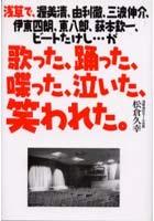 浅草で、渥美清、由利徹、三波伸介、伊東四朗、東八郎、萩本欽一、ビートたけし…が歌った、踊った、喋った、泣いた、笑われた。