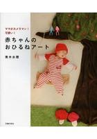 赤ちゃんのおひるねアート ママがカメラマン!可愛い!
