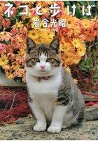 ネコと歩けば ニッポンの猫写真集