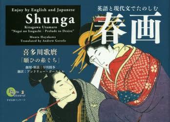 英語と現代文でたのしむ春画 喜多川歌麿「願ひの糸ぐち」