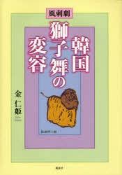 韓国獅子舞の変容 風刺劇