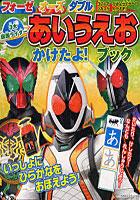 【クリックでお店のこの商品のページへ】フォーゼ・オーズ・ダブル3大仮面ライダーあいうえおかけたよ!ブック