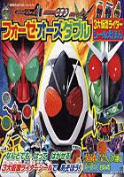 【クリックでお店のこの商品のページへ】フォーゼ・オーズ・ダブル3大仮面ライダーシールえほん