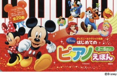 はじめてのピアノえほん ディズニー&クラシック名曲 2〜6さい