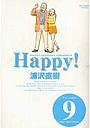 Happy! 完全版 Volume9