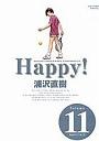 Happy! 完全版 Volume11