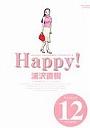 Happy! 完全版 Volume12