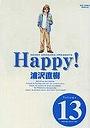 Happy! 完全版 Volume13
