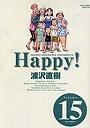 Happy! 完全版 Volume15