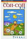コミックCOJI-COJI