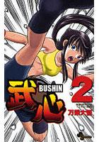 武心 BUSHIN 2