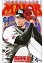 MAJOR DRAMATIC BASEBALL COMIC 61