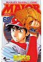 MAJOR DRAMATIC BASEBALL COMIC 62