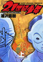 21世紀少年 本格科学冒険漫画 上