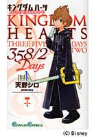 【クリックで詳細表示】キングダムハーツ 358/2Days 1