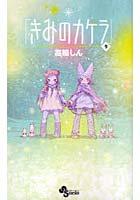 きみのカケラ 9