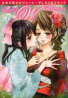 百合姫 Wildrose 6