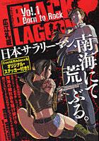 BLACK LAGOON 1 (コミック)