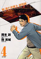 【クリックでお店のこの商品のページへ】新・逃亡弁護士 成田誠 4