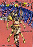 ジョジョリオン ジョジョの奇妙な冒険 Part8 volume1