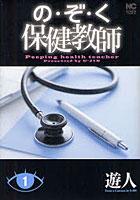 の・ぞ・く保健教師 1