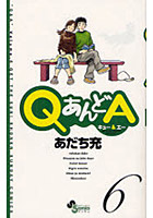 QあんどA 6