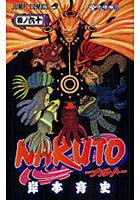 NARUTO 巻ノ60