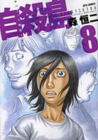 自殺島 サバイバル極限ドラマ 8