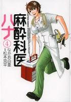 麻酔科医ハナ 4