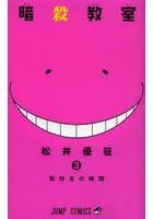 暗殺教室 3 (ジャンプコミックス)