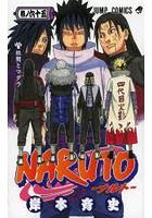 NARUTO 巻ノ65