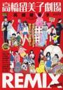 高橋留美子劇場REMIX Side:RE