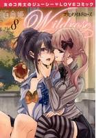 百合姫 Wildrose 8