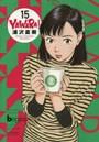 YAWARA! 15