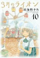 3月のライオン March comes in like a lion 10