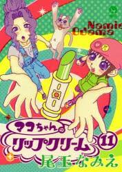 マコちゃんのリップクリーム 11