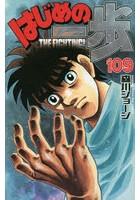 はじめの一歩 THE FIGHTING! 109