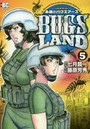 BUGS LAND 5