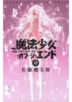 魔法少女・オブ・ジ・エンド 9