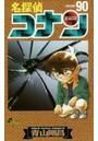 名探偵コナン Volume90