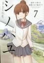 シノハユ 7