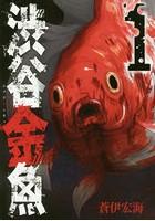 渋谷金魚 1