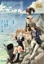 艦隊これくしょん-艦これ- いつか静かな海で 3