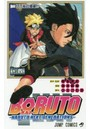 BORUTO NARUTO NEXT GENERATIONS 巻ノ4