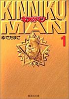キン肉マン [文庫版] (1-18巻 全巻)
